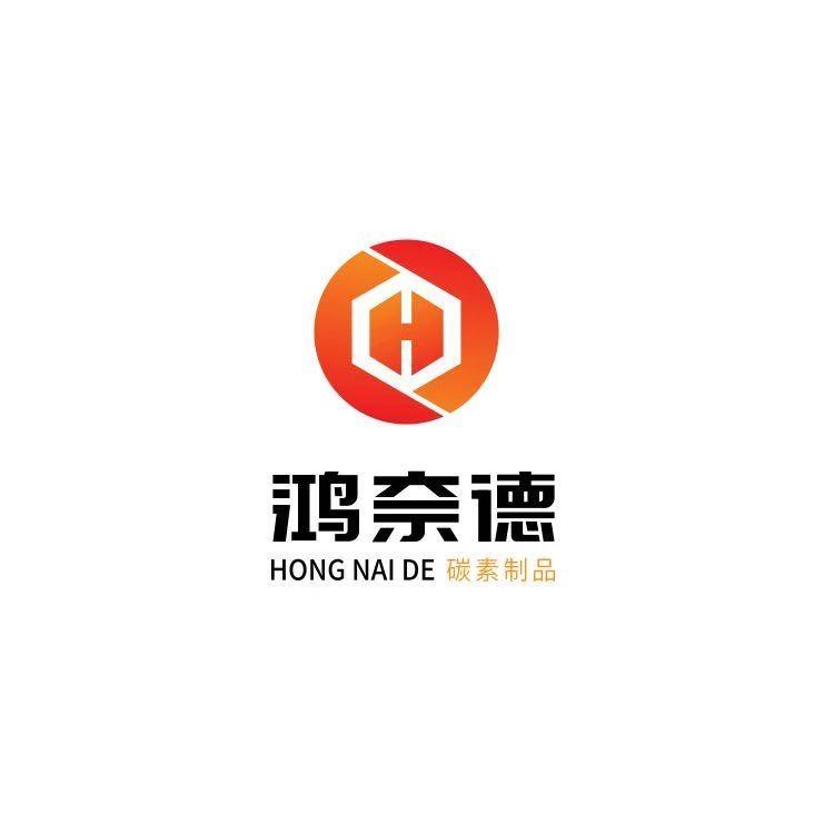 台州市鸿奈德碳素制品有限公司网站上线